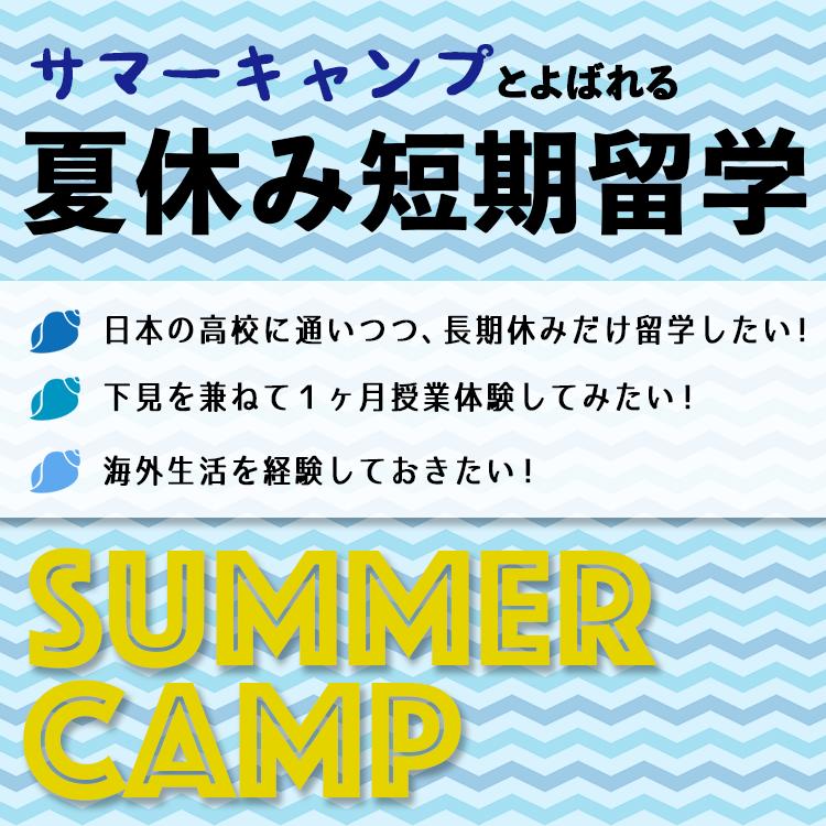 カナダ留学の夏休み短期留学サマーキャンプ
