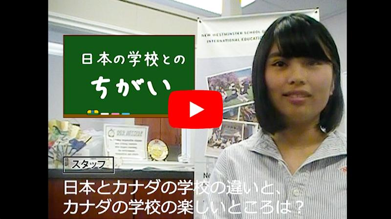 留学先輩の動画:日本の学校との違い