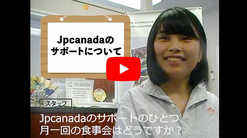 留学先輩の動画:Jpcanadaのサポートについて